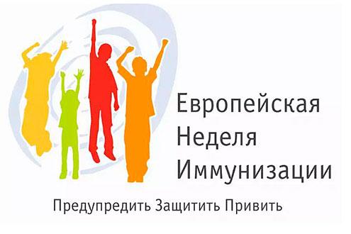 Картинки по запросу Европейская неделя иммунизации – 2019 под лозунгом «Защитимся вместе. Вакцины работают».